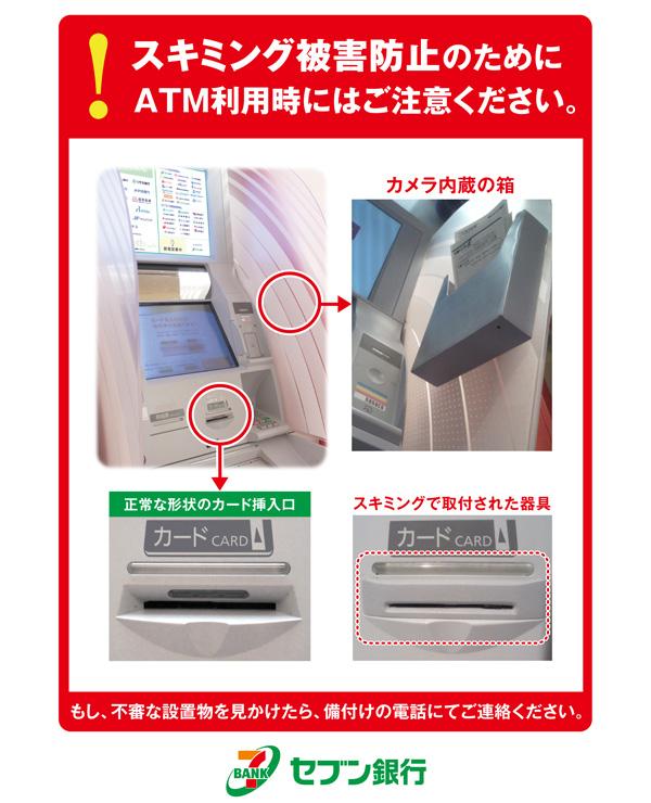 スキミング被害防止のためにATM利用時にはご注意ください