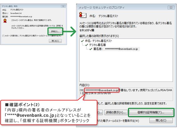 74b86870b3 Microsoft Outlook2013による、電子署名の確認方法 | セブン銀行