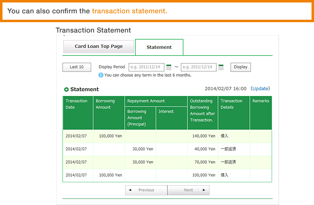 You can also confirm the transaction statement.