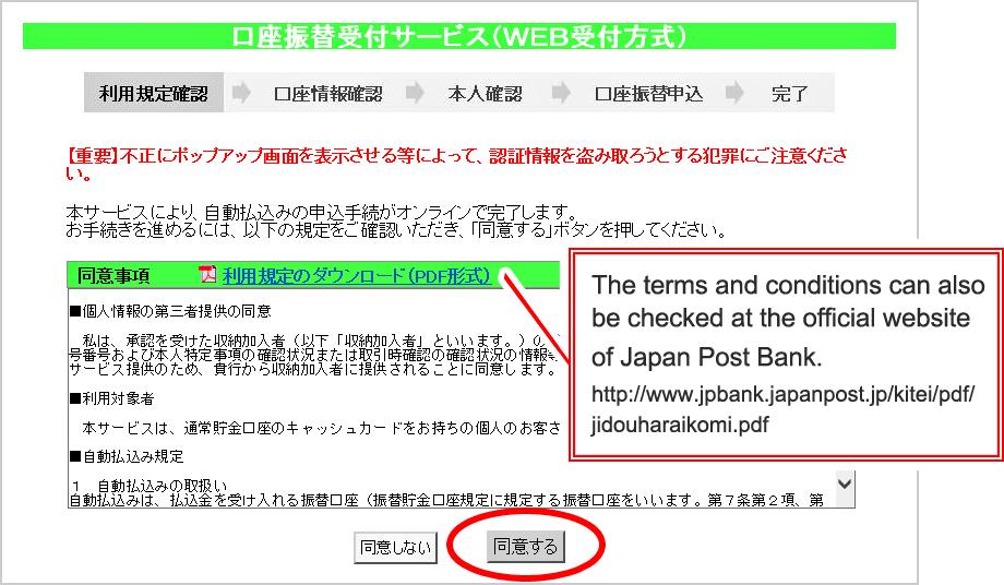 Sample of registration process in Japan Post Bank | Seven Bank