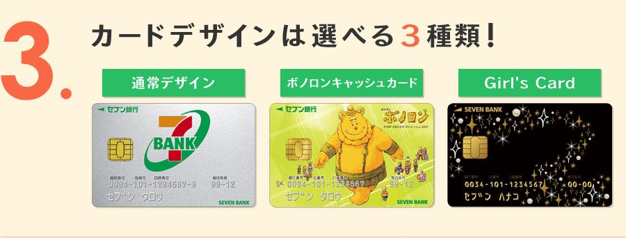 セブン銀行カードデザイン : 「...