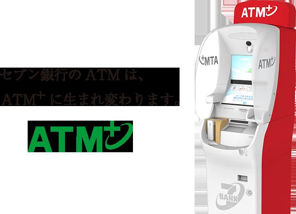 セブン 銀行 atm ATMを使う セブン銀行