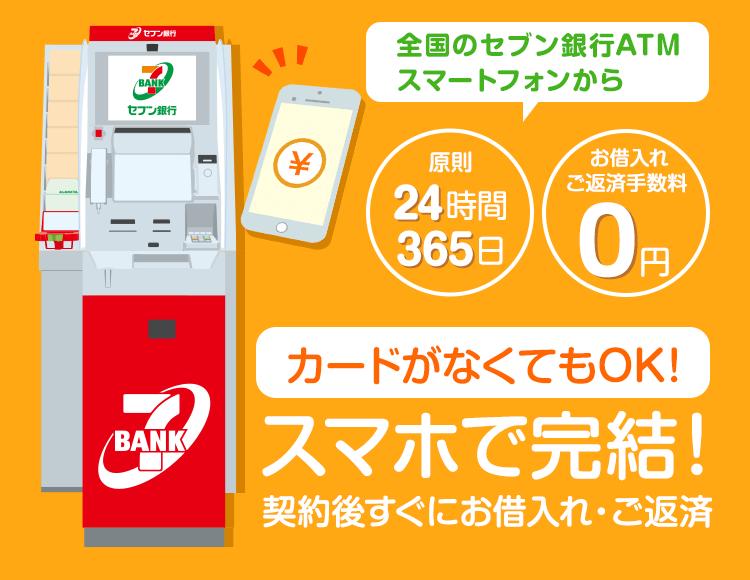 カード セブン ローン 銀行