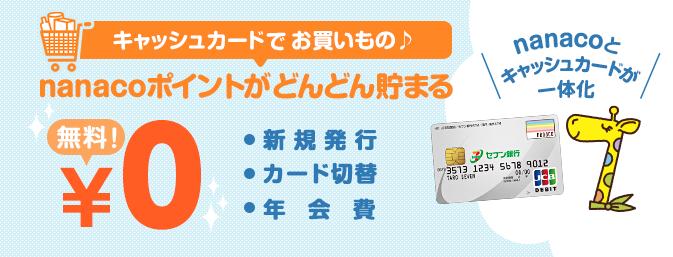 セブン カード web 明細 書 jcb