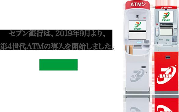 セブン 銀行 atm セブン銀行ATM|セブン‐イレブン~近くて便利~