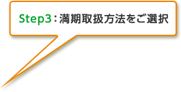Step3:満期取扱方法をご選択
