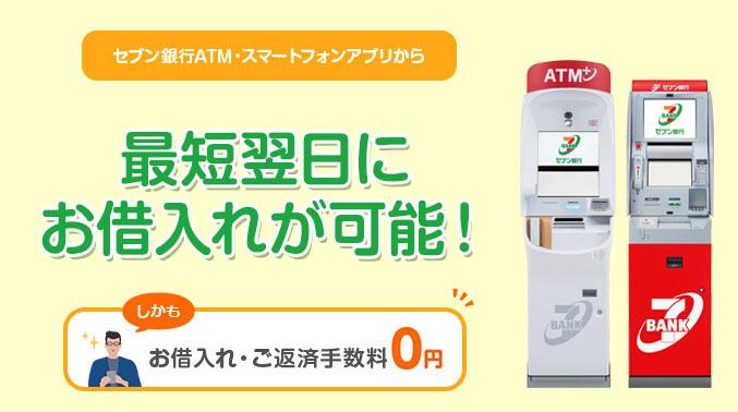 Atm セブンイレブン セブン銀行ATMサービス |店舗・ATM|八十二銀行