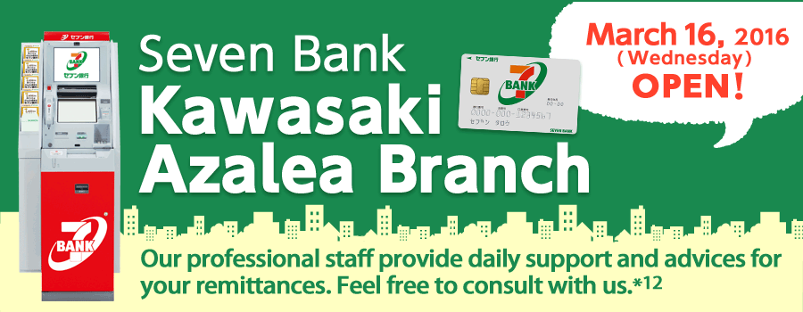 Seven Bank Kawasaki Azalea Branch Our professional staff provide daily support and advices for your remittances. Feel free to consult with us.