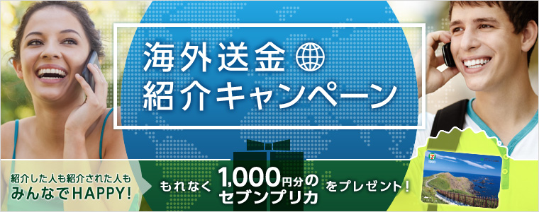 海外送金紹介キャンペーン 紹介した人も紹介された人もみんなでHAPPY! もれなく1,000円分のセブンプリカをプレゼント!