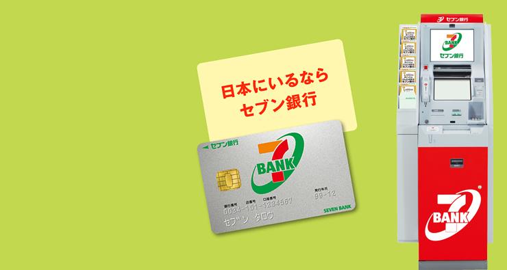 日本にいるならセブン銀行 海外送金(国際送金)サービス   セブン銀行