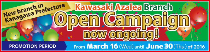 Kawasaki Azalea branch Open Campaign now ongoing!
